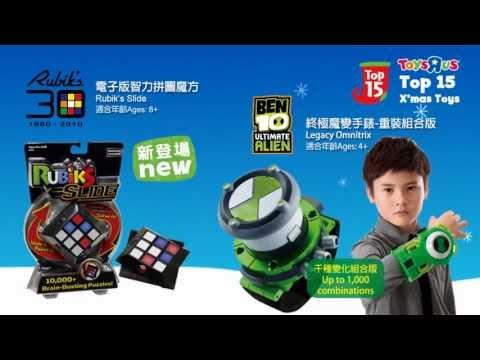 2010 Christmas Top 15 Toys