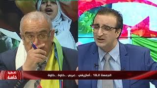 Algérie : 18 em vendredi , le peuple uni....