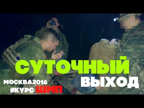 Московский интенсив. Видео с практики.