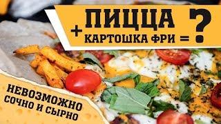 Картошка фри будет еще вкуснее, если станет основой для пиццы. Сегодня Вика расскажет вам, как сделать это невыносимо вкусное блюдо!Ингредиенты:Картофель фри — 500 гТоматный соус — 100 гТвердый сыр — 150 гМоцарелла — 150 гСырокопченая колбаса — 100 гОрегано — 1 гОстрый перец — опциональноОстрый соус — опциональноПомидоры черри — для украшенияБазилик — для украшения На 100 г — 314 ккал Приготовление:Приготовьте картошку, руководствуясь инструкцией на упаковке.Смешайте картошку с соусом.Выложите в форму для запекания.Распределите сверху равномерно тертый сыр, моцареллу и ломтики колбасы.Посыпьте орегано.Запекайте до тех пор, пока сыр не расплавится.Приправьте острым перцем и острым соусом (по желанию).Instagram Вики - https://www.instagram.com/vvvtk/Рецепт суширрито -  https://goo.gl/ZPMuRqРецепты Bon Appetit — видеорецепты на каждый день!Мы в социальных сетях:ВКонтакте: https://vk.com/bonFacebook: https://www.facebook.com/bono.appetitoInstagram: http://instagram.com/bon_appetito