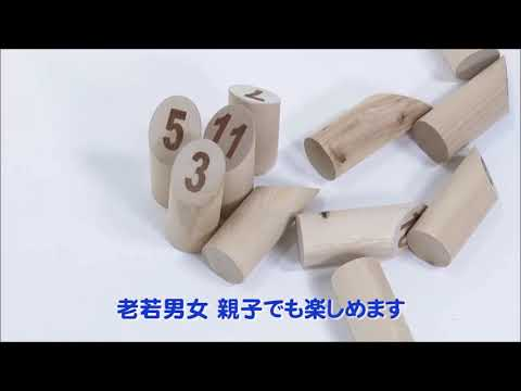 【よくわかる☆教えてエバニュー】#3_モルック Have an experience with molkky!やってみた!【キッズカタログ】