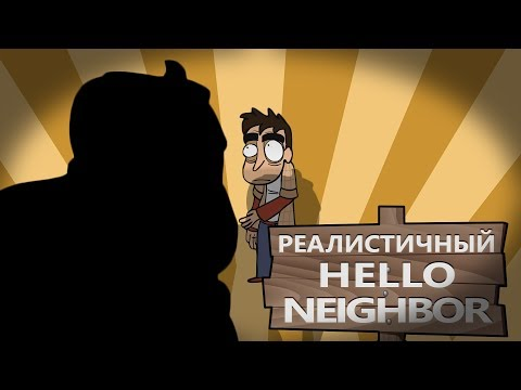РЕАЛИСТИЧНЫЙ HELLO NEIGHBOR! (видео)