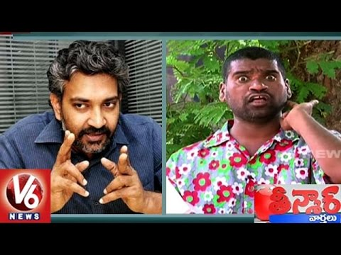Bithiri Sathi Funny Conversation With Savitri Over SS Rajamouli's Inspiration