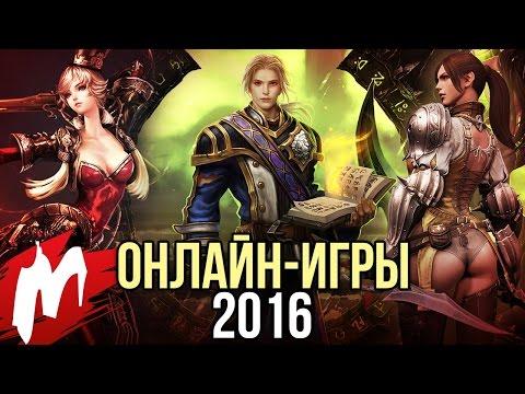 Онлайн-игры в 2016 году. Во что мы играли?