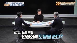 [부동산방송/부동산전문가] GTX, 서울 집값 안정화에 도움을 준다?