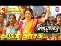 Karuppana Kannazhaki Video Song | Aadupuliyattam Movie | Jayaram,Ramya Krishnan