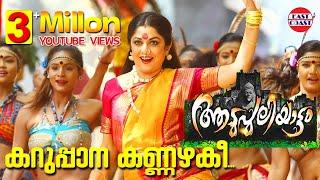 Karuppana Kannazhaki Video Song From Aadupuliyattam Movie - Jayaram, Ramya Krishnan