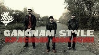 GANGNAM STYLE — КРАСНЫЙ МОКАСИН