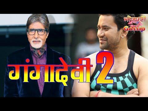 Video अमिताभ बच्चन और निरहुआ की जोड़ी फिर से गंगा देवी 2 में II Ganga Devi 2 Upcoming Bhojpuri Movie download in MP3, 3GP, MP4, WEBM, AVI, FLV January 2017