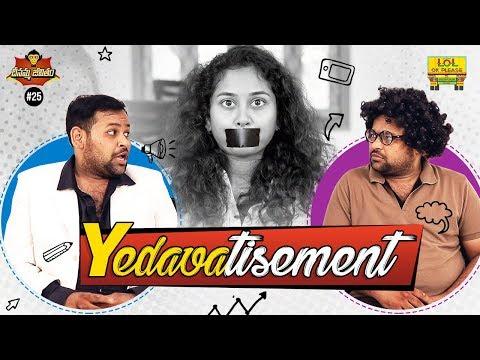 Yedavatisement || #DJ Dheenamma Jeevitham | #Lolokplease | Episode #25