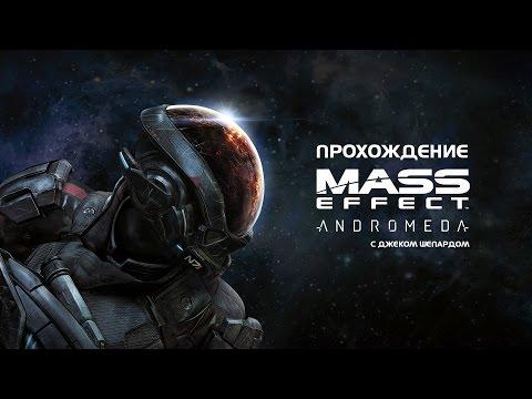 Mass Effect Andromeda - Прохождение #44