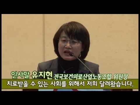 [영상뉴스] 한국지역거점 공공병원 현실진단과 발전방안 모색 토론회