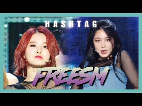 [HOT] HASHTAG - Freesm , 해시태그 - Freesm Show  Music core 20190427 - Thời lượng: 3 phút và 1 giây.