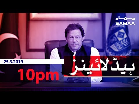 Samaa Headlines - 10PM - 25 March 2019