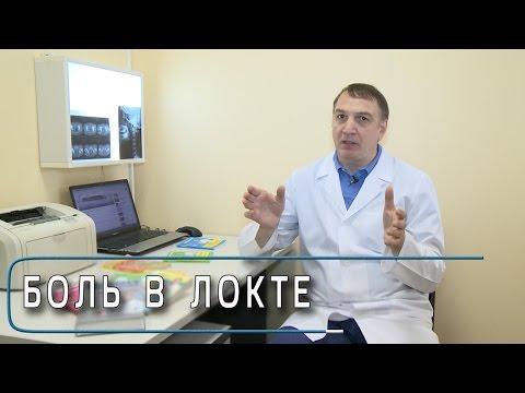 Боль в локте, лечение - почему болит локоть, как лечить боли в локтевом суставе.