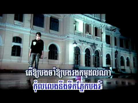 Chhorn Sovan Reach - Oy Bong Jam Oun Yu Dol Pel Na