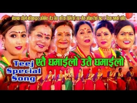(New Teej Song | Yetai Ghamailo | Sarika Ghimire | यतै घमाइलो (Teej Special) 2075 - Duration: 4 minutes, 57 seconds.)