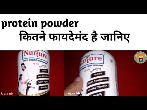 nurture protein powder बॉडी की ज़म्ज़ोरी दूर करता है बॉडी बनाता है?
