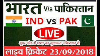 Live - India vs Pakistan- Today Live Cricket Score, Asia Cup 2018 at Dubai match live at Star Sports