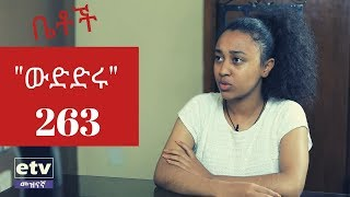 "Betoch - ""ውድድሩ"" Comedy Ethiopian Series Drama Episode 263"
