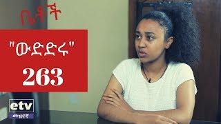 "Betoch - ""ውድድሩ"" Comedy Ethiopian Series Drama Episode 263"