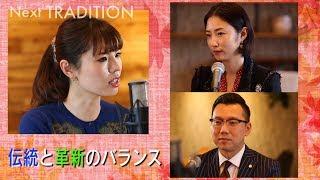 ラジオ「NextTRADITION」#01本編