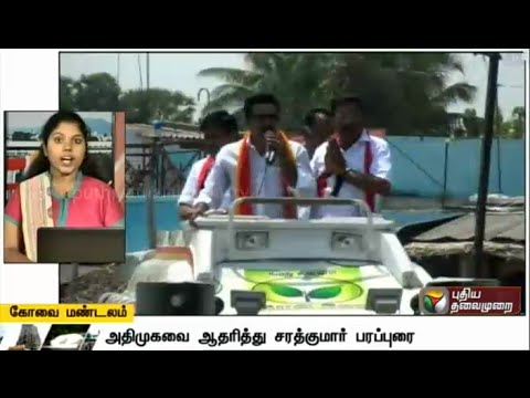 A-Compilation-of-Kovai-Zone-News-25-04-16-Puthiya-Thalaimurai-TV