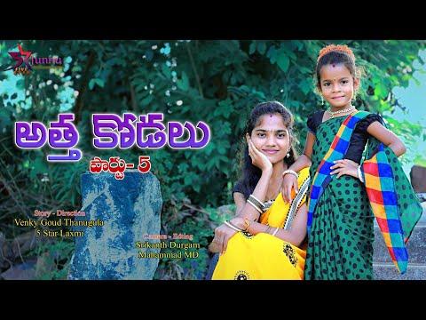 Attha kodalu part-5 // ultimate comedy video // 5star junnu // 5star Laxmi