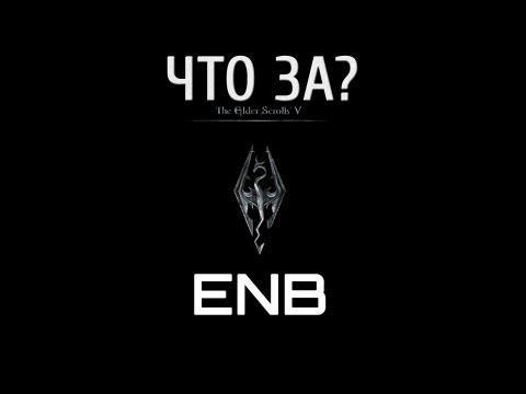Что за? - ENB