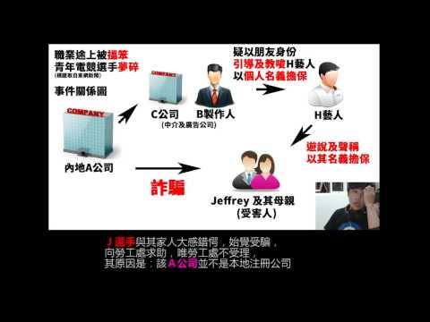 香港電競圏黑歷史 by觀眾小奕