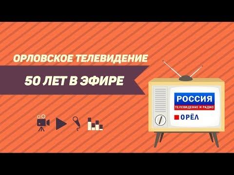 Орловское телевидение. 50 лет в эфире