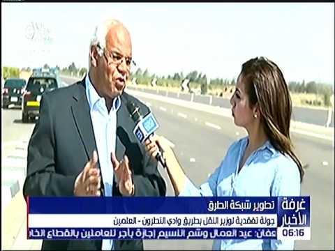 وزير النقل فى جولة تفقدية بطريق وادى النطرون - العلمين 29 4 2016