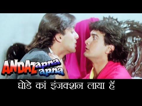 Video Salman, Aamir Khan Comedy Scenes - Andaz Apna Apna Jukebox - 8 Comedy Week download in MP3, 3GP, MP4, WEBM, AVI, FLV January 2017