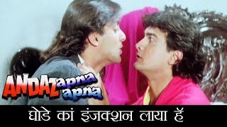 Salman  Aamir Khan Comedy Scenes   Andaz Apna Apna Jukebox   8 Comedy Week