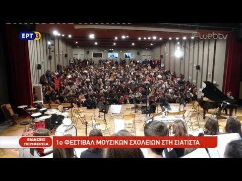 1ο Φεστιβάλ Μουσικών Σχολείων στη Σιάτιστα | 3/11/2018 | ΕΡΤ