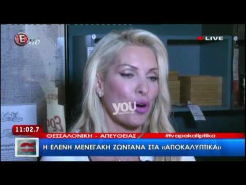 Youweekly.gr: Η αποκάλυψη της Ελένης Μενεγάκη για τον Ματέο on camera!