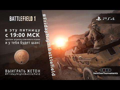 #FridayNightBattlefield / Battlefield 1 / EA Russia / 17.02.2017 / Livestream