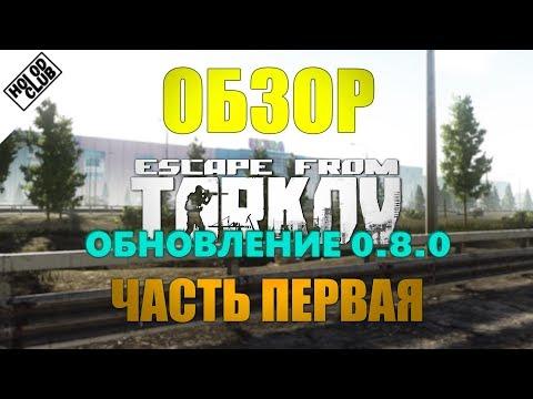 ОБНОВЛЕНИЕ 0.8.0 ЕSСАРЕ FRОМ ТАRКОV. ЧАСТЬ ПЕРВАЯ. РАЗВЯЗКА И ОПТИМИЗАЦИЯ - DomaVideo.Ru