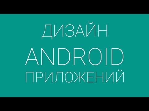 Working with ConstraintLayout in Android Studio (EN subtitles)
