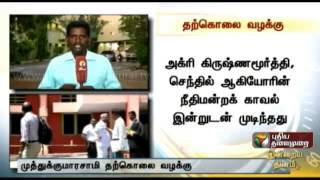 Agriculture Engineer suicide case: Former Minister Agri kirshnamoorthy custody extened
