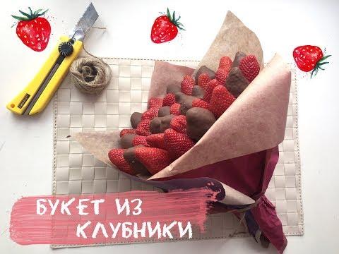 Как сделать букет из клубники своими руками для начинающих фото пошагово 17