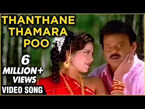 Video Thanthane Thamara Poo - Periyanna Tamil Song - Meena, Vijayakanth download in MP3, 3GP, MP4, WEBM, AVI, FLV January 2017