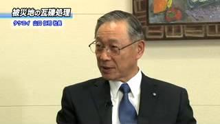 タケエイ  【後編】 「静脈機能で総合環境企業へ」  代表取締役社長  山口 仁司 氏