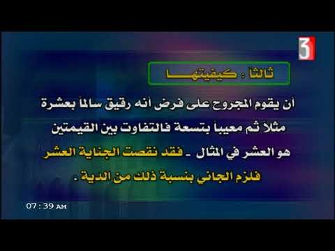 فقه مالكي للثانوية الأزهرية ( أحكام الدية )  د بشير عبد الله علي 12-04-2019