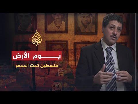 فلسطين تحت المجهر - يوم الأرض