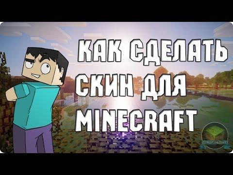 Как сделать скину в minecraft