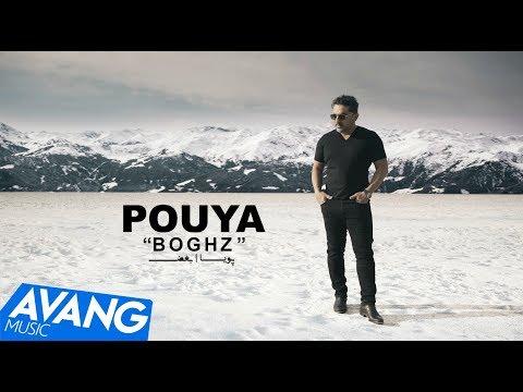Pouya - Boghz (Клипхои Эрони 2018)
