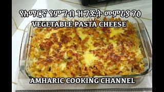 የአማርኛ የምግብ ዝግጅት መምሪያ ገፅ Vegetable Cheese Pasta Forno