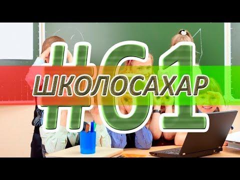 ШКОЛОСАХАР 61 - СS 1.6 DОТА 2 VRсhат - DomaVideo.Ru