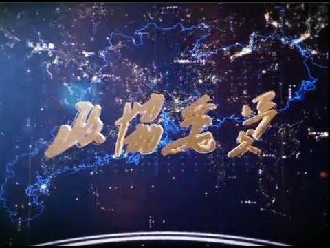 《政協委員》澳門播出 EP20 20170613